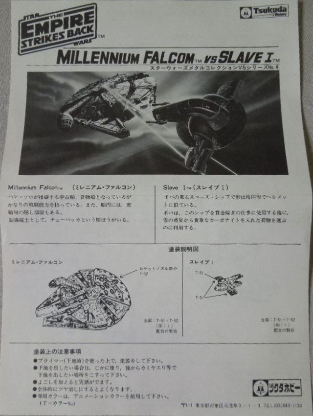 Tsukuda Millennium Falcon and Slave 1 5