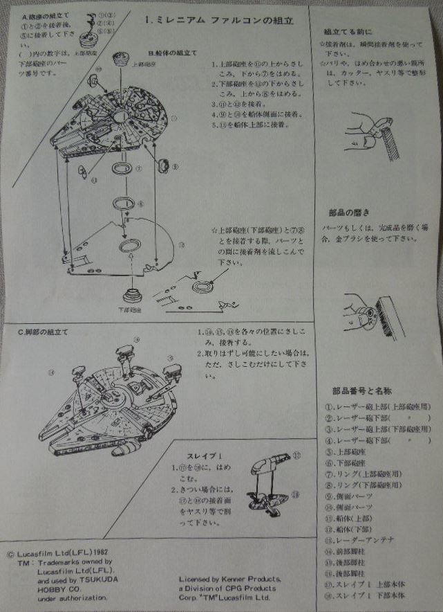 millennium falcon origami instructions - DriverLayer ... - photo#15